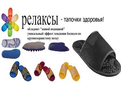 <Новые поступления Relaksy в магазин «Товары для здоровья»
