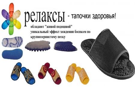 Новые поступления Relaksy в магазин «Товары для здоровья»