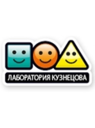 Лаборатория Кузнецова